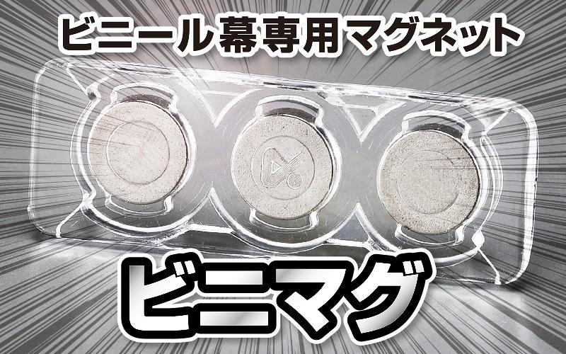 ビニール幕専用マグネット「ビニマグ」