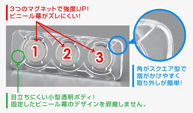 3つのマグネットで強度UP! ビニール幕がズレにくい! 角がスクエア型で、指がかけやすく、取り外しが簡単! 目立ちにくい小型透明ボディ! 固定したビニール幕のデザインを邪魔しません。