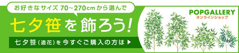 七夕笹のご購入はPOPGALLERY