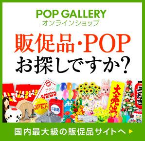 POPGALLERYオンラインショップ 販促品・POPをお探しですか 国内最大級の販促品サイトへ