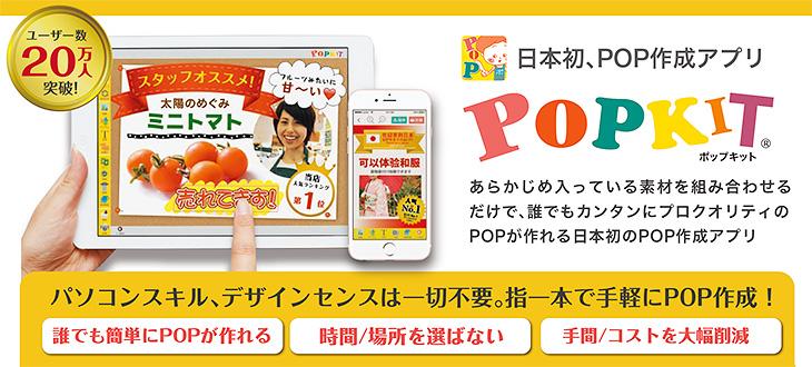 POP作成アプリ POPKIT