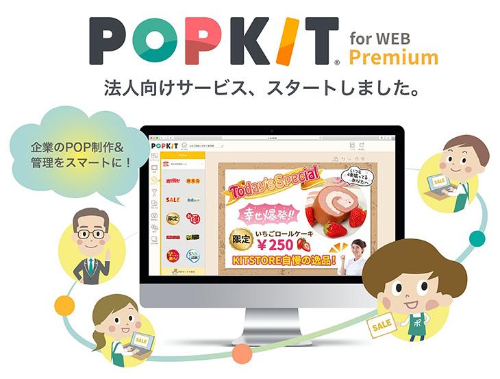 POPKIT(ポップキット)
