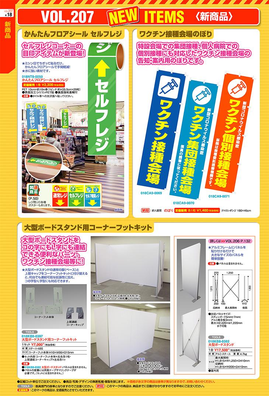 ポップギャラリー秋号P18新商品ページ