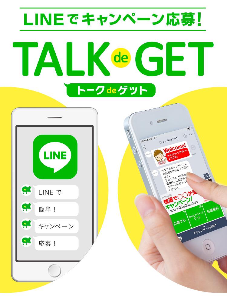 LINEでキャンペーン応募!TALKdeGET(トークdeゲット)